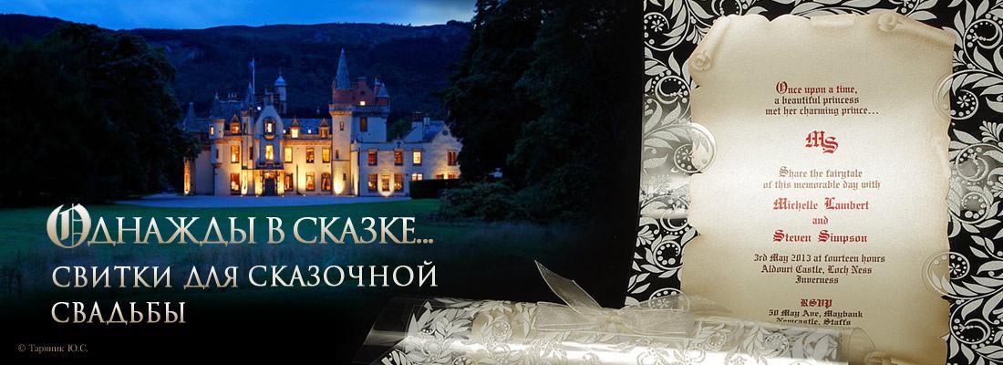 пригласительные открытки на свадьбу 1st-Сlass