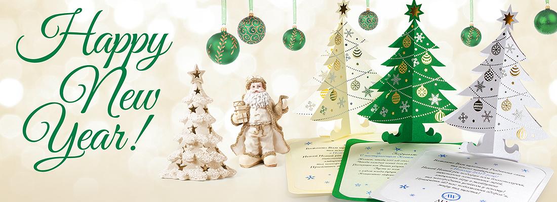 Открытки с Новым Годом, Новогодние открытки корпоративные в Киеве